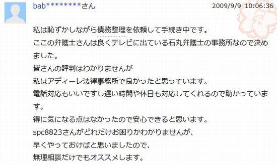 アディーレ法律事務所口コミ評判