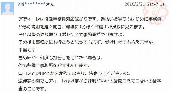 アディーレ法律事務所口コミ評判3