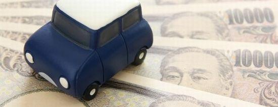 自動車ローン所有権債務整理