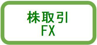 株取引FX