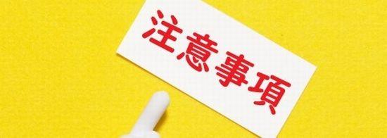 借金200万円債務整理注意点